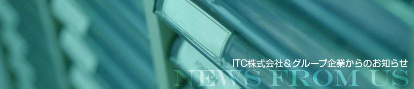 ITC株式会社&グループ企業からのお知らせ